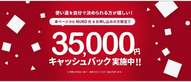 NUROキャンペーン