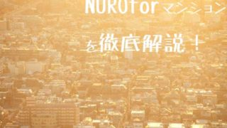nuroマンション画像