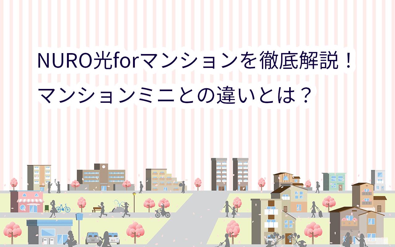 NURO光forマンションを徹底解説!速度が遅い対策やマンションミニとの違いは?