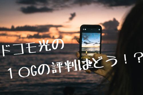 ドコモ光10G画像