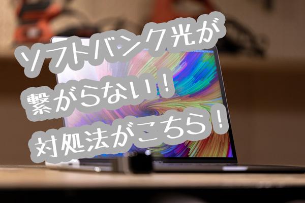 ソフトバンク光画像