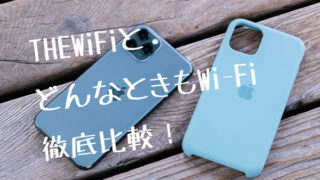 THEWIFI比較画像
