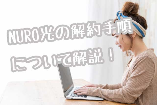 nuro光解約画像