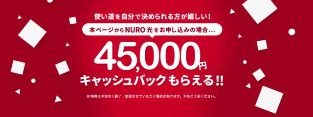 NURO光キャッシュバックキャンペーン