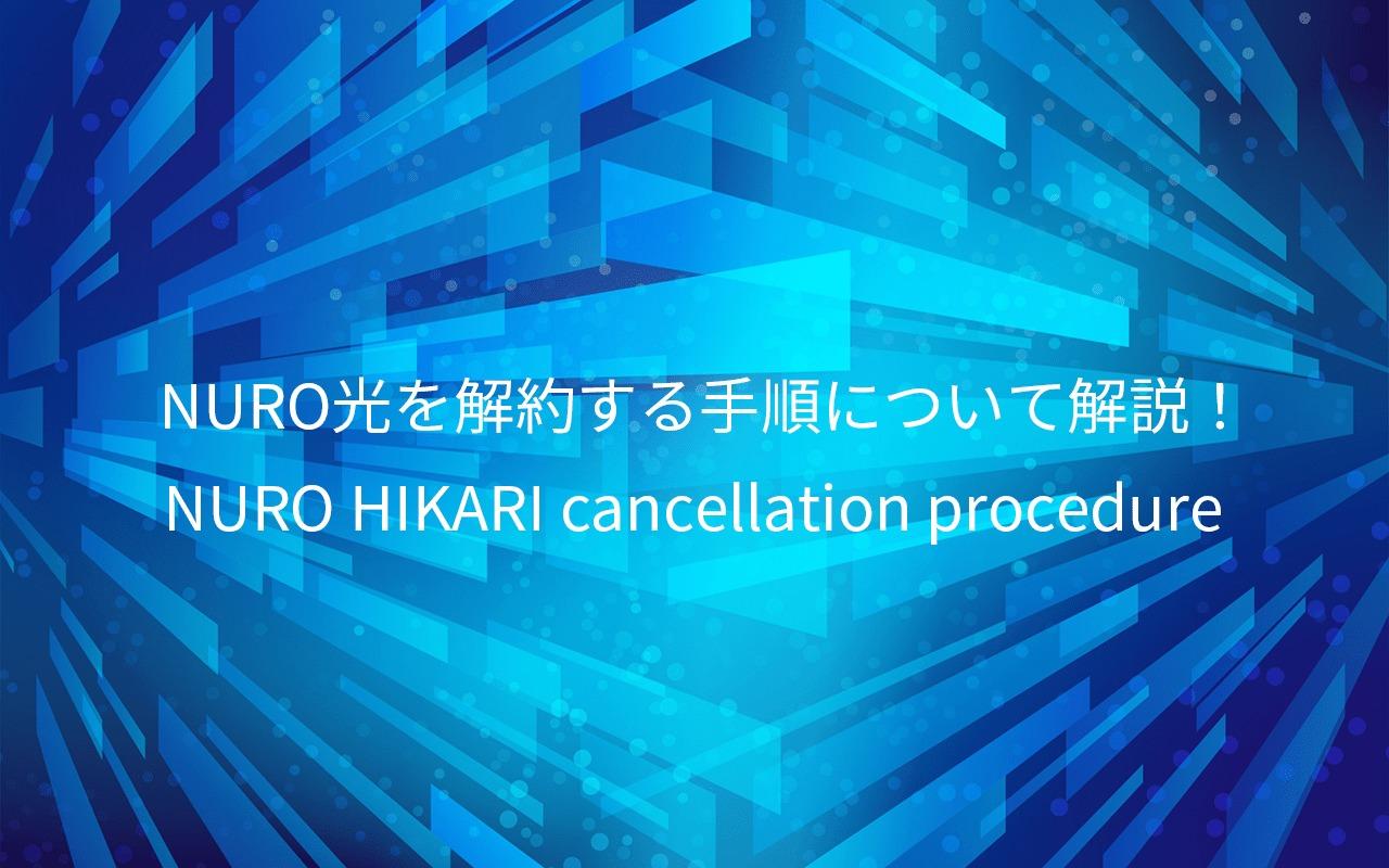 NURO光を解約する手順について解説!解約金は0円にできないのか?