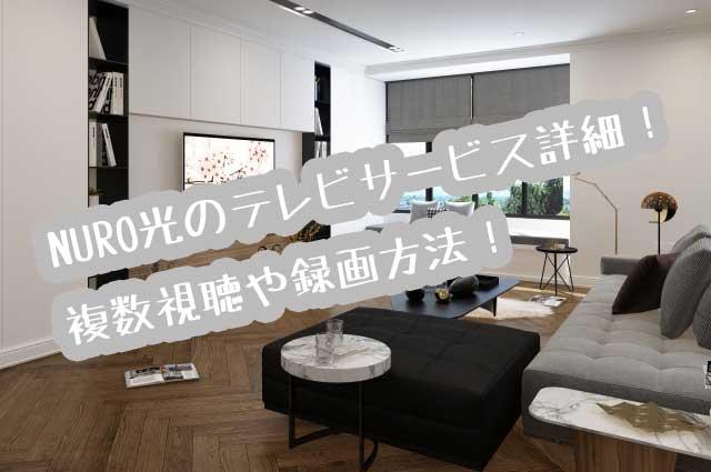 nuro光TV画像