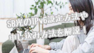 ソフトバンクIPV6画像