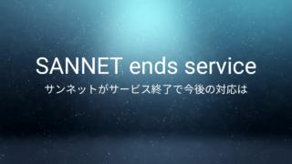 サンネットサービス終了画像