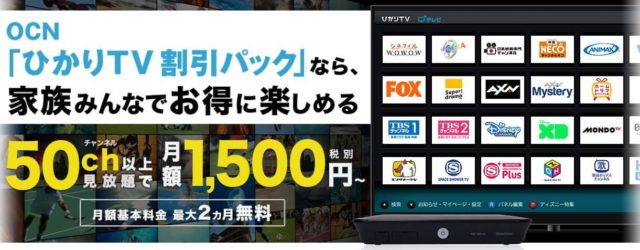 ひかりTV for OCN