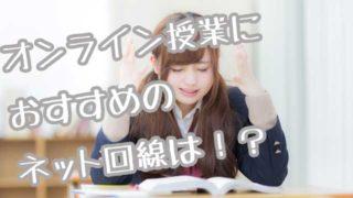オンライン授業画像