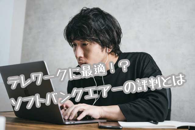 ソフトバンクエアー評判