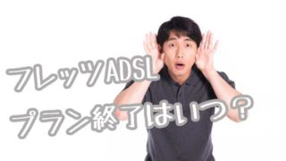 adsl画像