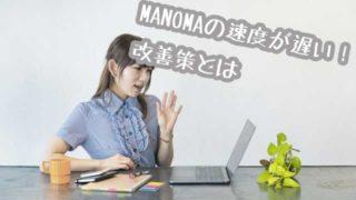 MANOMA(マノマ)画像