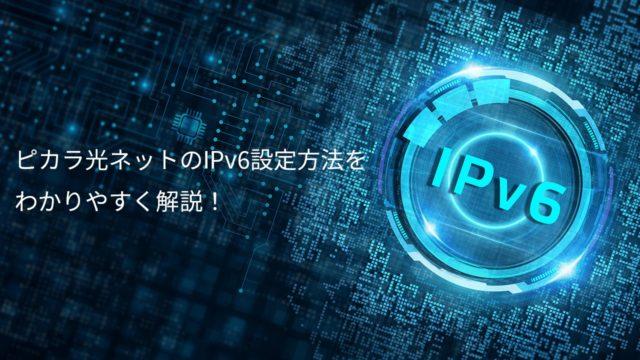ピカラ光ipv6画像