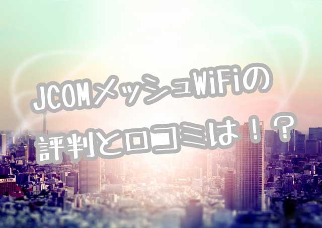 jcomメッシュWiFi画像