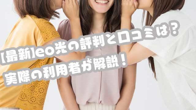 eo光評判画像