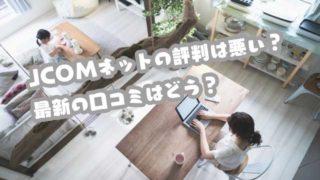 jcom評判画像