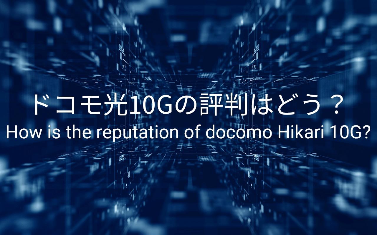 ドコモ光10Gの評判はどう?メリットデメリット公開