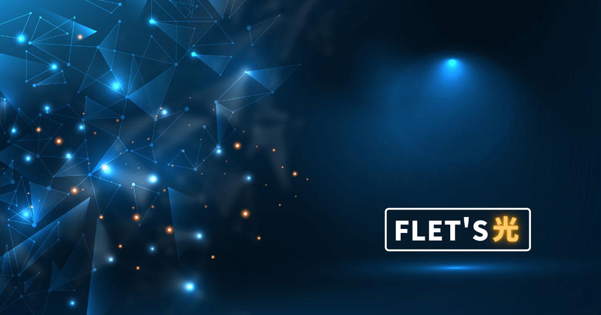 フレッツ光とは画像