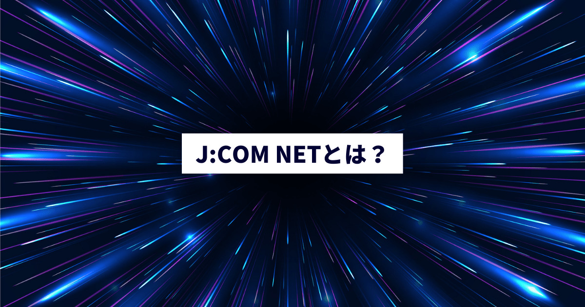 jcomネット光とは画像