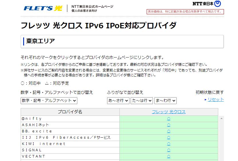 IPv6対応プロバイダ