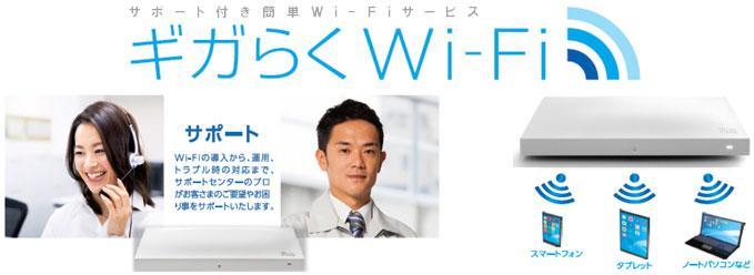ギガらくWi-Fi