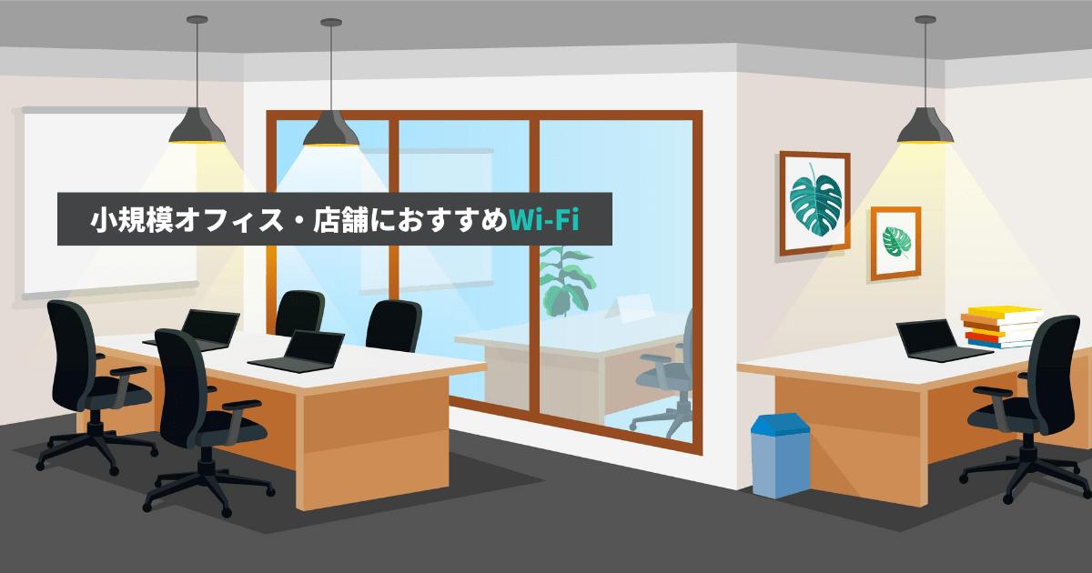 オフィスWi-Fi画像