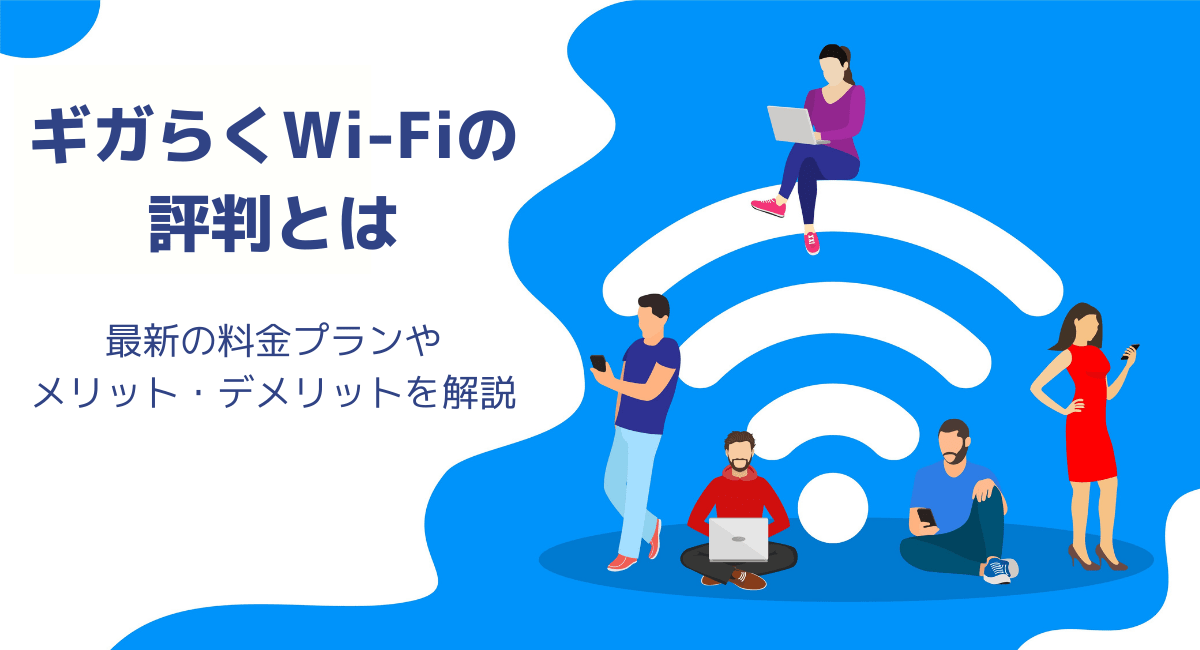ギガらくWi-Fiの評判と口コミとは|最新の料金プランやメリットデメリット解説