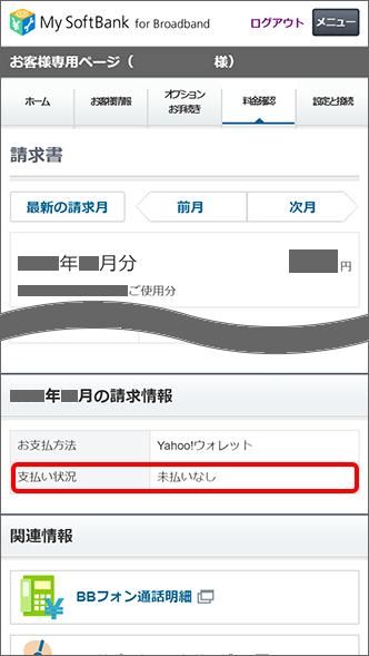 My SoftBank